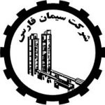 شرکت سیمان فارس